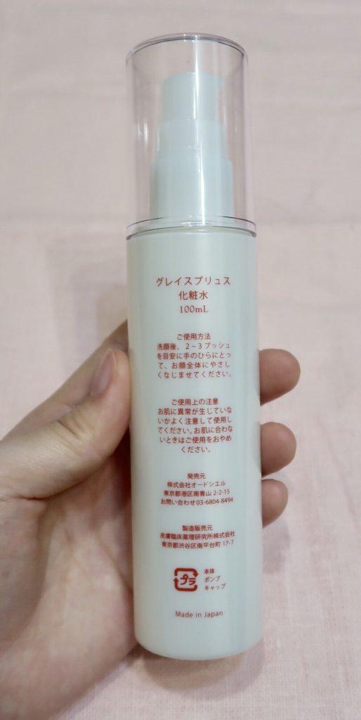 NcPA化粧品グレイス・プリュス化粧水